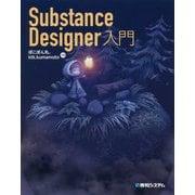 Substance Designer 入門 [単行本]