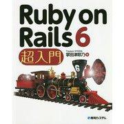 Ruby on Rails 6 超入門 [単行本]