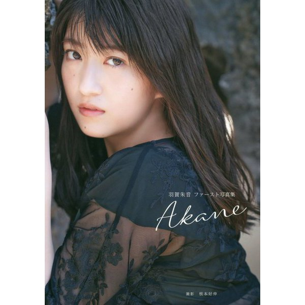 羽賀朱音(モーニング娘。'20)ファースト写真集 「 Akane 」 [ムックその他]