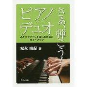 さぁ、弾こう!ピアノ・デュオ-ふたりでピアノを楽しむためのガイドブック [単行本]