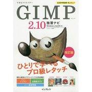 できるクリエイターGIMP2.10独習ナビ 改訂版-Windows&macOS対応 [単行本]