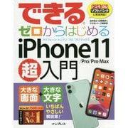 できるゼロからはじめるiPhone11/Pro/Pro Ma-ドコモauソフトバンクに完全対応! [単行本]