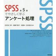 SPSSでやさしく学ぶアンケート処理 第5版 [単行本]