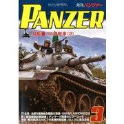 PANZER (パンツアー) 2020年 03月号 [雑誌]