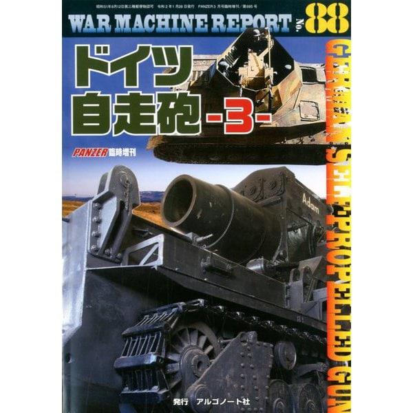 WAR MACHINE REPORT 増刊PANZER(パンツアー) 2020年 03月号 [雑誌]