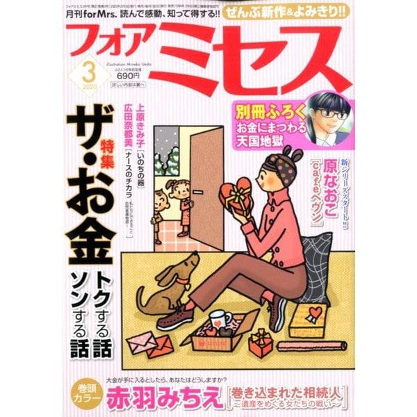 for Mrs. (フォアミセス) 2020年 03月号 [雑誌]
