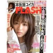週刊FLASH 2020年 2/4号 [雑誌]