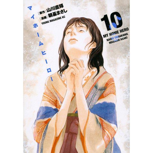 マイホームヒーロー(10)(ヤンマガKCスペシャル) [コミック]