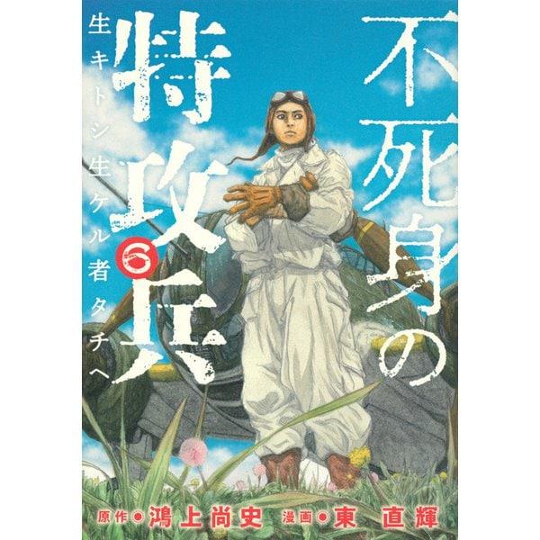 不死身の特攻兵(6)(ヤンマガKCスペシャル) [コミック]