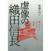 虚像の織田信長-覆された九つの定説 [単行本]
