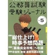 受験ジャーナル 2年度試験対応 Vol.5 [単行本]