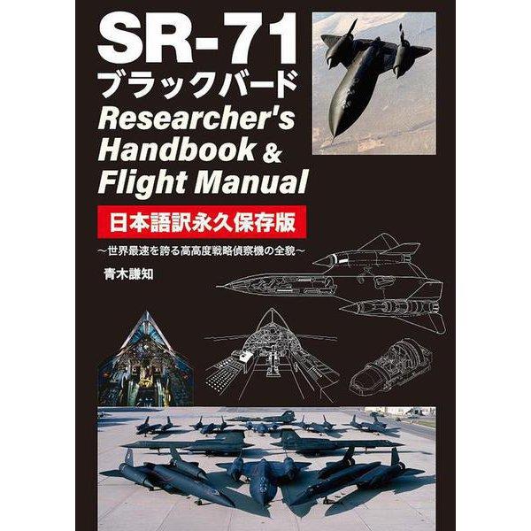 SR-71 ブラックバード Researcher's Handbook&Flight Manual 日本語訳永久保存版 [単行本]