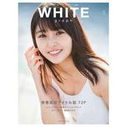 WHITE graph〈003〉(BUZZ GIRLS MAGAZINE) [単行本]