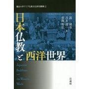 日本仏教と西洋世界(龍谷大学アジア仏教文化研究叢書<12>) [単行本]