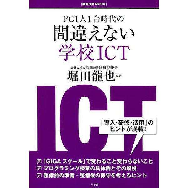 間違えない学校ICT-PC1人1台時代の [ムックその他]