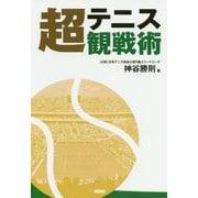 テニス超観戦術 [単行本]