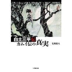 白土三平伝―カムイ伝の真実(小学館文庫) [文庫]
