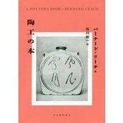 陶工の本 [単行本]