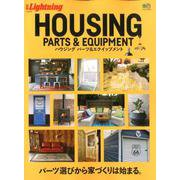 別冊ライトニング HOUSING PARTS & EQUIPMENT [ムックその他]