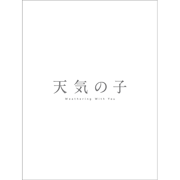 「天気の子」 コレクターズ・エディション [Blu-ray Disc]
