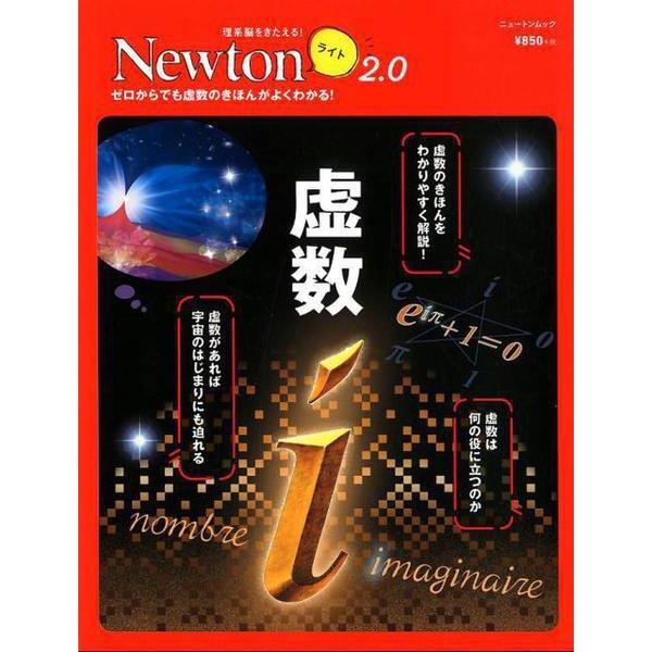 Newtonライト2.0 虚数 [ムックその他]
