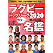 ラグビートップリーグ カラー名鑑2020【ポケット判】 (B.B.MOOK1476) [ムックその他]