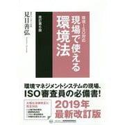 現場で使える環境法 改訂第6版-環境ISO対応 [単行本]