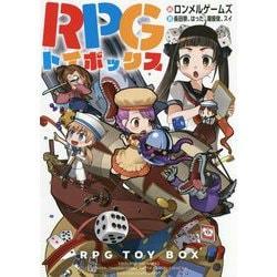 RPGトイボックス [単行本]