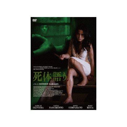 死体語り [DVD]