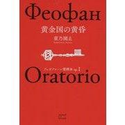 フェオファーン聖譚曲(オラトリオ)〈op.1〉黄金国の黄昏 [単行本]