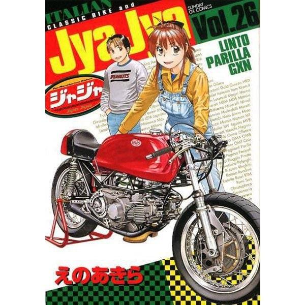 ジャジャ<26>(サンデーGXコミックス) [コミック]