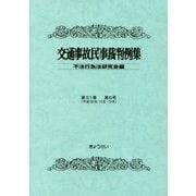 交通事故民事裁判例集〈第51巻 第6号〉平成30年11月・12月 [単行本]