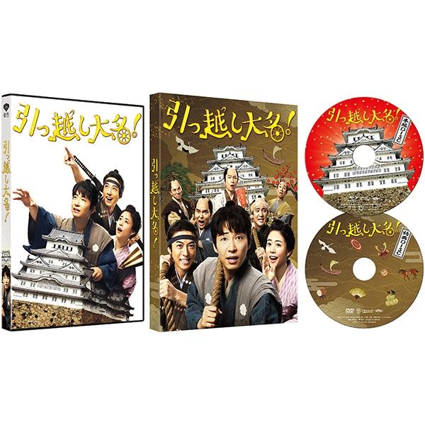 【ヨドバシ限定】引っ越し大名! 豪華版(初回限定生産) ポストカード5枚セット付 [DVD]