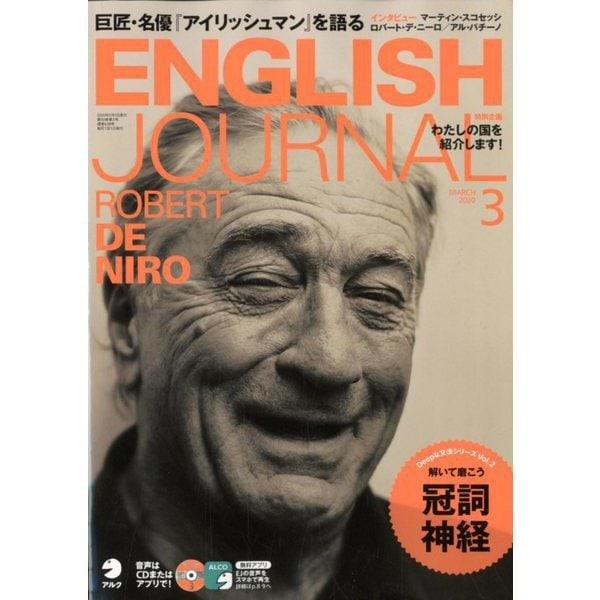ENGLISH JOURNAL (イングリッシュジャーナル) 2020年 03月号 [雑誌]