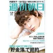 週刊朝日 2020年 1/31号 [雑誌]