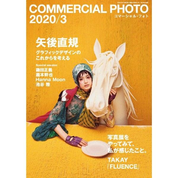 COMMERCIAL PHOTO (コマーシャル・フォト) 2020年 03月号 [雑誌]