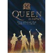 QUEEN in JAPAN-クイーン・オフィシャル・ブック 日本が愛したクイーン、クイーンが愛した日本 [単行本]