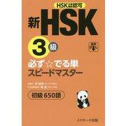 新HSK3級 必ず☆でる単スピードマスター [単行本]