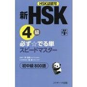 新HSK4級 必ず☆でる単スピードマスター [単行本]