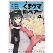 くま クマ 熊 ベアー 4(PASH!コミックス) [コミック]