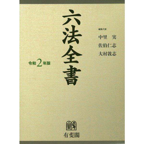 六法全書 令和2年版 [事典辞典]