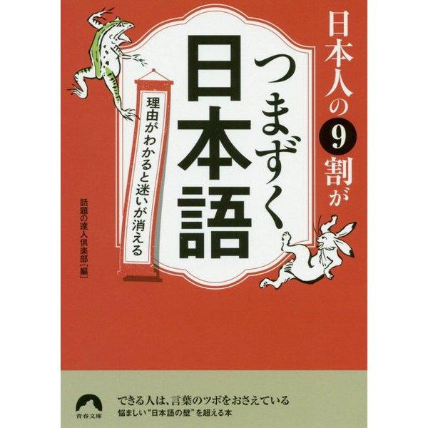 日本人の9割がつまずく日本語(青春文庫) [文庫]
