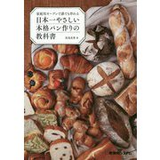 家庭用オーブンで誰でも作れる日本一やさしい本格パン作りの教科書 [単行本]
