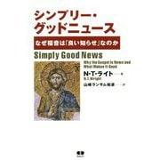 シンプリー・グッドニュース-なぜ福音は「良い知らせ」か [単行本]