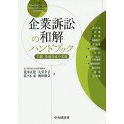 企業訴訟の和解ハンドブック-手続・条項作成の実務 [単行本]