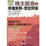 2020年株主総会の準備実務・想定問答 [単行本]