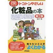 今日からモノ知りシリーズ トコトンやさしい化粧品の本 第2版 B&Tブックス [単行本]