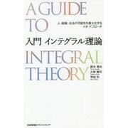 入門インテグラル理論―人・組織・社会の可能性を最大化するメタ・アプローチ [単行本]