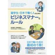 留学生・日本で働く人のためのビジネスマナーとルール [単行本]