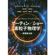 マーティン/ショー 素粒子物理学 [単行本]